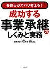 成功する事業承継のしくみと実務 自由国民社.jpg